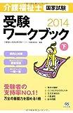 介護福祉士国家試験受験ワークブック2014 下