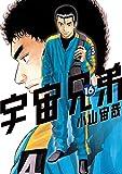 宇宙兄弟(16) (モーニングコミックス)
