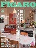 madame FIGARO japon ( フィガロ ジャポン ) 2010年 3/20号 [雑誌]