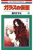 ガラスの仮面 41 (花とゆめコミックス)