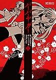 バーバ・ヤガー 2 (MFコミックス アライブシリーズ)