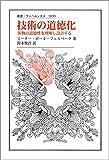 技術の道徳化: 事物の道徳性を理解し設計する (叢書・ウニベルシタス)