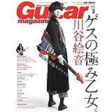 ギターマガジンGuitar Magazine2月号 1月13日発売 ナイル ロジャース直伝セミナー