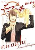 ニコイチ3巻 (デジタル版ヤングガンガンコミックス)
