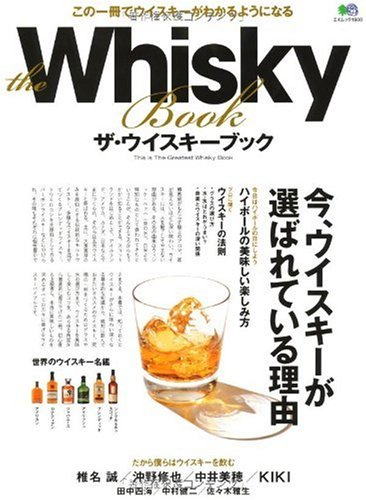 THE WHISKY BOOK (ザ・ウィスキーブック)
