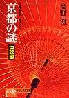京都の謎〈伝説編〉 (ノン・ポシェット―日本史の旅)