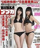 BUBKA (ブブカ) 2013年 01月号 [雑誌]