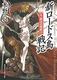 新ロードス島戦記〈6〉終末の邪教〈下〉 (角川スニーカー文庫)