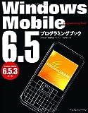 Windows Mobile 6.5 プログラミングブック