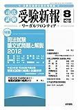 受験新報 2012年 08月号 [雑誌]