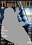 TVnavi SMILE vol.8 (TVnavi首都圏版増刊)