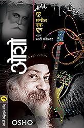 Nanak Sur Sangeet-Ek Dhoon