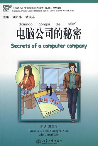 SECRETS OF A COMPUTER COMPANY-W/CD