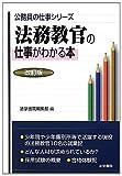 法務教官の仕事がわかる本 (公務員の仕事シリーズ)