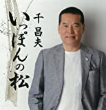 いっぽんの松-千昌夫