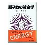 原子力の社会学 (現代エネルギー選書 (12))