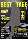 BEST STAGE(ベストステージ)2015年 12 月号 [雑誌]