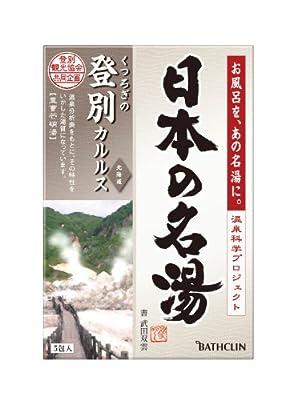 日本の名湯 登別カルルス30g 5包入り にごりタイプ 入浴剤 (医薬部外品)