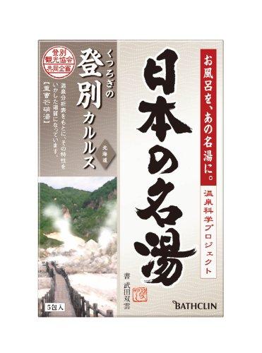 日本の名湯 登別カルルス 30g×5包