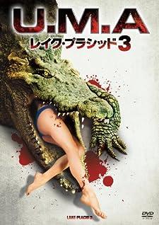 U.M.A. レイク・プラシッド3