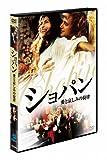 ショパン 愛と哀しみの旋律[DVD]