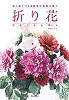 折り紙でつくる四季の素敵な花々 折り花(仮)