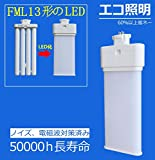 【LED  コンパクト蛍光灯 fml13exのled化 高性能ノイズ、電磁波障害なし 】 ツイン2パラレル13ワット FML13形代替LED 昼白色5000k GX10q-2 13w→6wへ50%以上省エネ fml13ex-n 【led照明 2年保障】