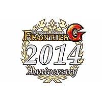 モンスターハンター フロンティアG アニバーサリー2014 プレミアムグッズ (【豪華21特典】 同梱)