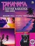マイナスワンCD付 高中正義 ギターカラオケ 1981-2004 不滅の名曲をカラオケCDとTAB譜で完璧マスター