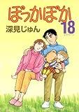 ぽっかぽか 18 (YOUコミックス)