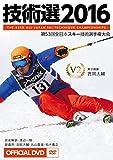 技術選2016 第53回全日本スキー技術選手権大会オフィシャルDVD The 53rd All Japan Ski Technique Championships