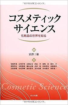 コスメティックサイエンス                       単行本                                                                                                                                                                            – 2014/6/25