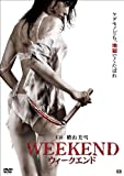 WEEKEND ウィークエンド[DVD]