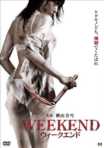 WEEKEND ウィークエンド [DVD]