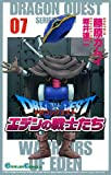 ドラゴンクエスト エデンの戦士たち7巻 (デジタル版ガンガンコミックス)