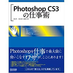 Photoshop CS3の仕事術