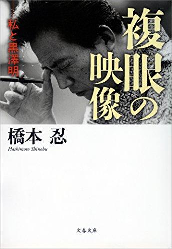 複眼の映像 私と黒澤明 (文春文庫)