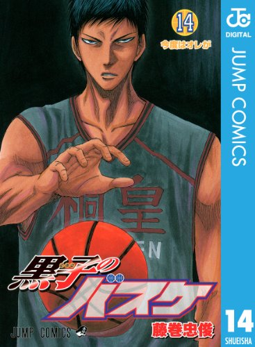 黒子のバスケ 14 (ジャンプコミックスDIGITAL)
