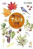 野の花さんぽ図鑑―木の実と紅葉
