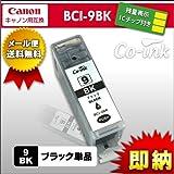 【Co-ink】キヤノン用 互換インクカートリッジBCI-9BKブラック単品 [BCI-7e+9/5MP対応 canon用 BCI-7eBK BCI-7eC BCI-7eM BCI-7eY BCI-9BK]