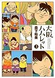 大阪ハムレット 3 (3) (アクションコミックス)