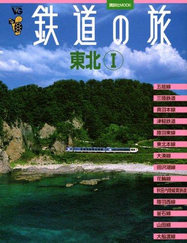 ヴィジュアルガイド 鉄道の旅 東北1 (講談社MOOK VC(ヴィジュアルガイド))
