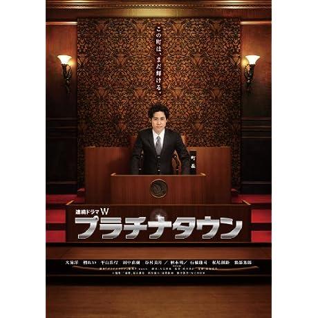 プラチナタウン [Blu-ray]