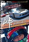 峠 最強伝説3 ストリートチューニングNo.1決定戦 [DVD]