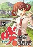 咲-Saki-阿知賀編 episode of side-A5巻 (デジタル版ガンガンコミックス)