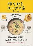 お湯を注ぐだけですぐ食べられる! 作りおきスープの素