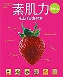 元気がでる「食」の本/アンチエイジングの食事術 8 (8) (オレンジページムック)