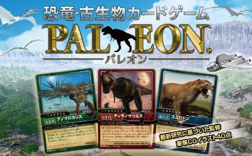 Dinosaur and Paleontology card game パレオン