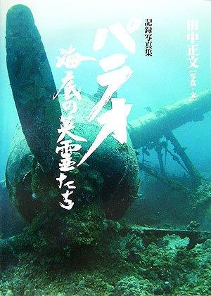 パラオ 海底の英霊たち—記録写真集