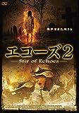 エコーズ2 [DVD]